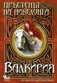 Валкирия — Елена Павлова (корица)