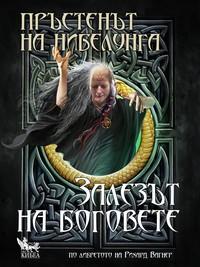 Залезът на боговете — Елена Павлова (корица)
