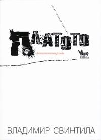 Платото — Владимир Свинтила (корица)
