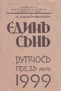 Единъ сънь (Рупчосъ презъ лѣто 1999) — Н. Хвойненски (корица)