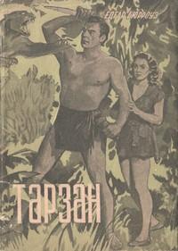 Тарзан и железният човек — Едгар Бюрроуз (корица)