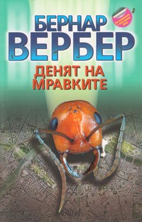 Денят на мравките — Бернар Вербер (корица)