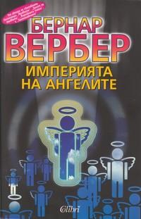 Империята на ангелите — Бернар Вербер (корица)