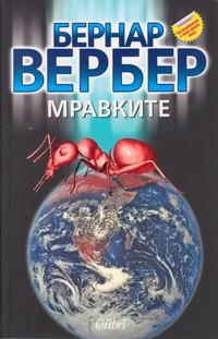Мравките — Бернар Вербер (корица)