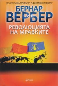 Революцията на мравките — Бернар Вербер (корица)