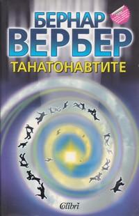 Танатонавтите — Бернар Вербер (корица)