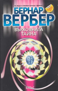 Върховната тайна — Бернар Вербер (корица)