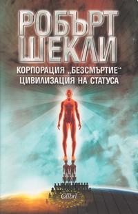 """Корпорация """"Безсмъртие""""; Цивилизация на статуса — Робърт Шекли (корица)"""