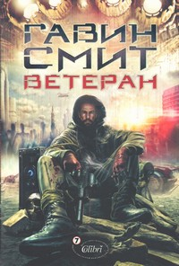 Ветеран — Гавин Смит (корица)
