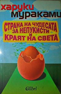 Страна на чудесата за непукисти и краят на света — Харуки Мураками (корица)