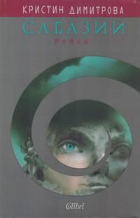 Сабазий — Кристин Димитрова (корица)