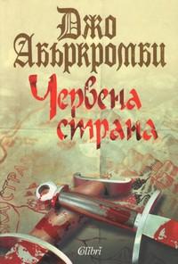 Червена страна — Джо Абъркромби (корица)