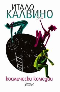 Космически комедии — Итало Калвино (корица)