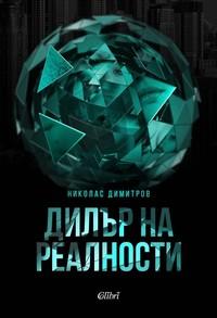 Дилър на реалности — Николас Димитров (корица)