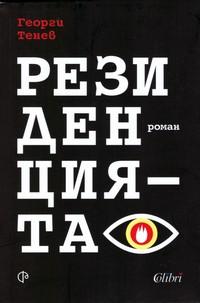 Резиденцията — Георги Тенев (корица)