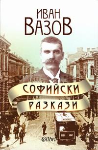 Софийски разкази — Иван Вазов (корица)