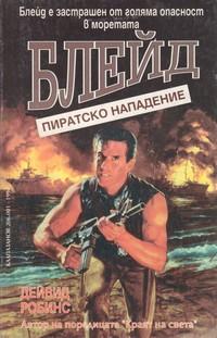 Пиратско нападение — Дейвид Робинс (корица)