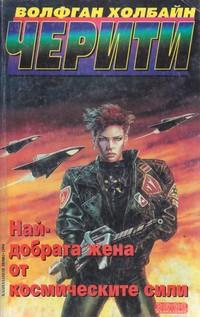 Най-добрата жена от космическите сили — Волфганг Холбайн (корица)