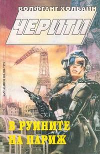 В руините на Париж — Волфганг Холбайн (корица)
