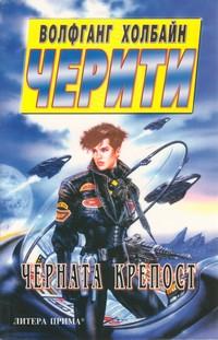 Черната крепост — Волфганг Холбайн (корица)