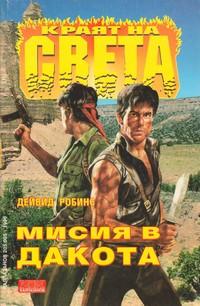 Мисия в Дакота — Дейвид Робинс (корица)