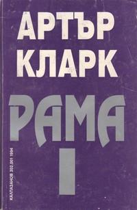 Среща с Рама — Артър Кларк (корица)