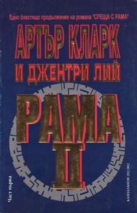 Рама II (част първа) — Артър Кларк, Джентри Лий (корица)