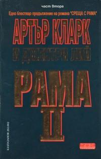 Рама II (част втора) — Артър Кларк, Джентри Лий (корица)