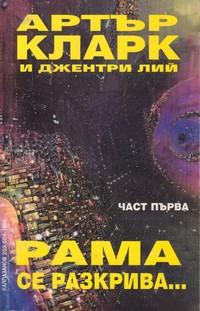 Рама се разкрива… (част първа) — Артър Кларк, Джентри Лий (корица)