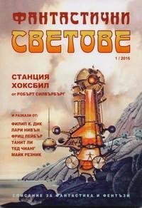 "Списание ""Фантастични светове"", брой 1/2016 г. —  (корица)"