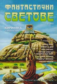 "Списание ""Фантастични светове"", брой 2/2019 г. —  (корица)"