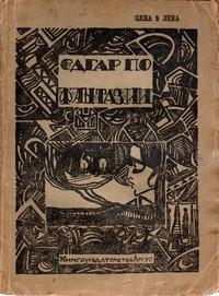 Фантазии — Едгар По (корица)