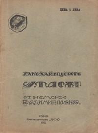 Ужасѫт — Ханс Хайнц Еверс (корица)