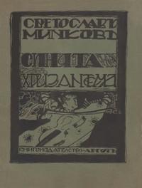 Синята хризантема — Светославъ Минковъ (корица)