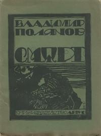Смѫрт — Владимир Полянов (корица)