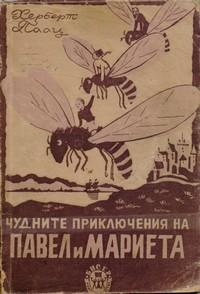 Чудните приключения на Павел и Мариета — Херберт Паац (корица)