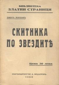 Скитника по звездитѣ — Джекъ Лондонъ (корица)