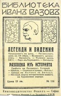 Легенди и видения; Разходка изъ историята — Иван Вазов (корица)