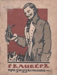 Гъливеръ при джуджетата — Джонатанъ Сфивтъ (корица)