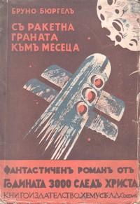 Съ ракетна граната къмъ месеца — Бруно Бюргелъ (корица)