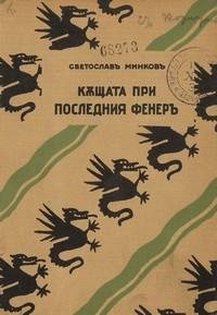 Кѫщата при последния фенеръ — Светославъ Минковъ (корица)