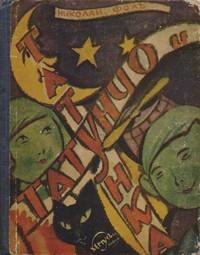 Татунчо и Татунка — Николай Фолъ (корица)