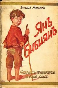 Янъ Бибиянъ — Елинъ Пелинъ (корица)
