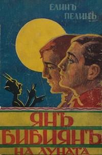 Янъ Бибиянъ на Луната — Елинъ Пелинъ (корица)