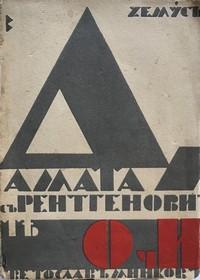 Дамата с рентгеновитѣ очи — Светославъ Минковъ (корица)