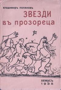 Звезди въ прозореца — Владимиръ Поляновъ (корица)