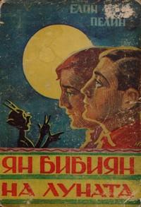 Ян Бибиян на Луната — Елин Пелин (корица)