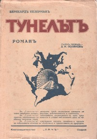 Тунелътъ — Бернхардъ Келерманъ (корица)