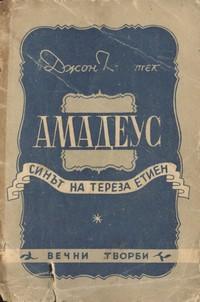 Амадеус — Джон Кнител (корица)