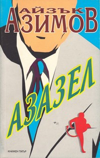 Азазел — Айзък Азимов (корица)